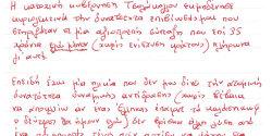 Επιστολή της κόρης του 77χρονου Δημήτρη Χριστούλα που συγκλονίζει