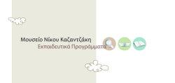 Μουσείο Νίκου Καζαντζάκη - Βιωματικά σεμινάρια για ενήλικες